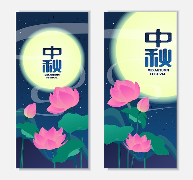 Happy mid autumn festival banners.