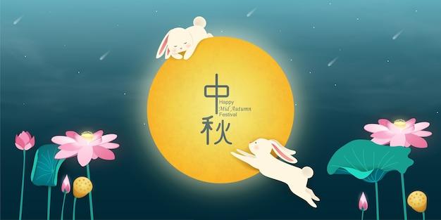 해피 중순 가을 축제. 중국어 번역 중추절. 중국 중순 가을 축제 디자인 템플릿