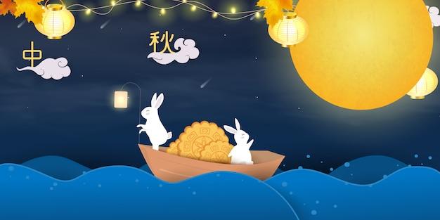 ハッピー中秋節。中国語訳:中秋節。中秋節のデザインテンプレートウサギ、漢字