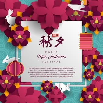 Happy mid autumn festival chuseok greeting card