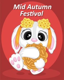 秋祭りの半ば幸せな日、月餅を食べるウサギ