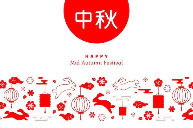 赤と白の色でハッピー中秋節のデザイン。