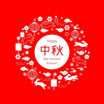 Happy mid autumn festival design in red and white colors.