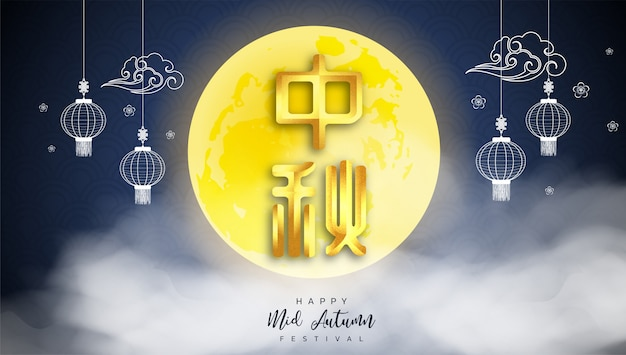 Happy mid autumn festival design with lantern and beautiful full moon on cloudy night