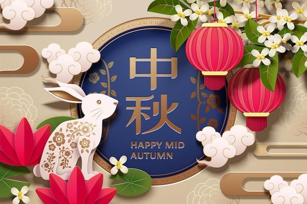 Happy mid autumn festival design with white rabbit and lanterns on beige background