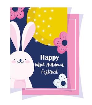 幸せな中秋節、満月の花とバニーの漫画、祝福と幸福