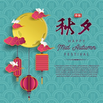 Happy mid autumn festival greeting card
