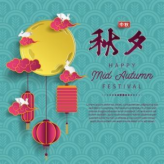 행복한 중 가을 축제 인사말 카드