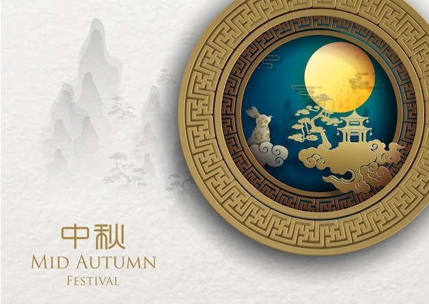 Happy mid autumn festival greeting in traditional chinese art design and paper cut style
