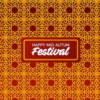 Счастливый середине осени фестиваль орнамент красном фоне
