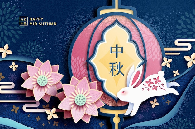 Happy mid autumn festival paper art design with cute rabbit and lantern, holiday name written in chinese words