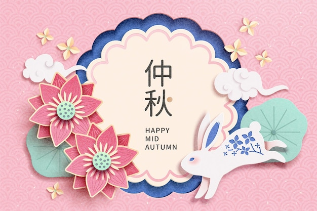 Happy mid autumn festival paper art design with cute rabbit and lotus, holiday name written in chinese words