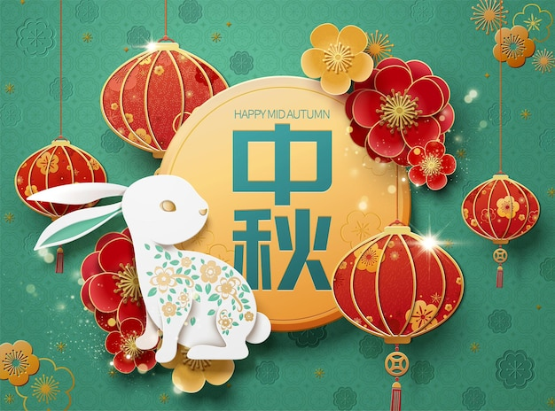 Happy mid autumn festival paper art design with rabbit and lanterns decorations