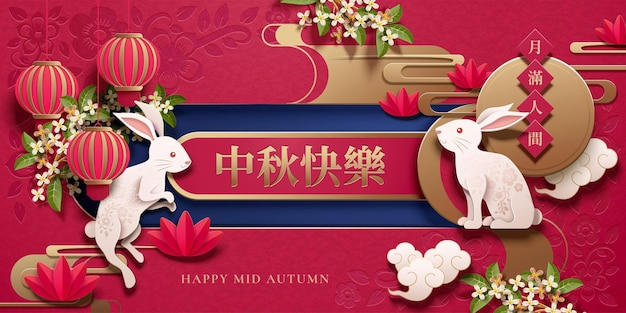 Happy mid autumn festival paper art design with white rabbit and lanterns elements on red background