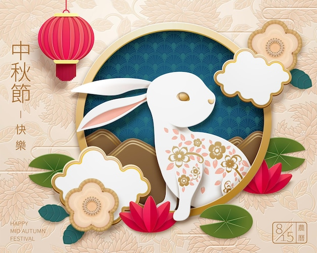 Happy mid autumn festival paper art design with white rabbit and lotus