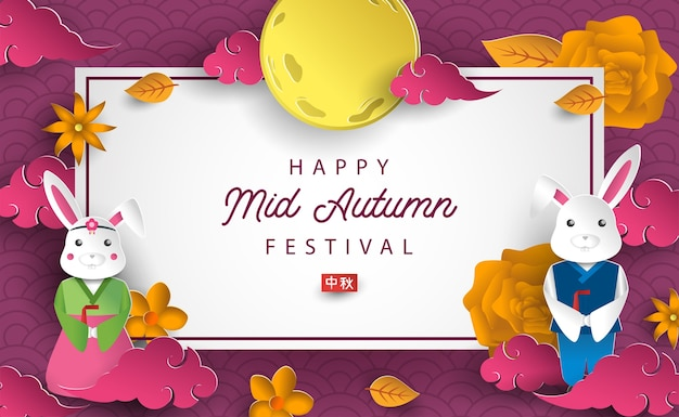 Happy mid autumn festival papercut style celebration card