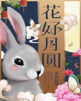 파란색 배경에 거대한 회색 솜털 토끼가 있는 행복한 중순 가을 축제 포스터