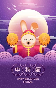 Happy mid autumn festival rabbit and abstract elements