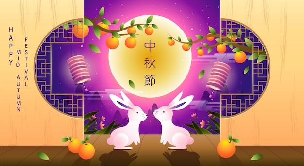 ハッピー中秋節。ウサギ、ファンタジーの背景、テクスチャの描画が示しています。中国語