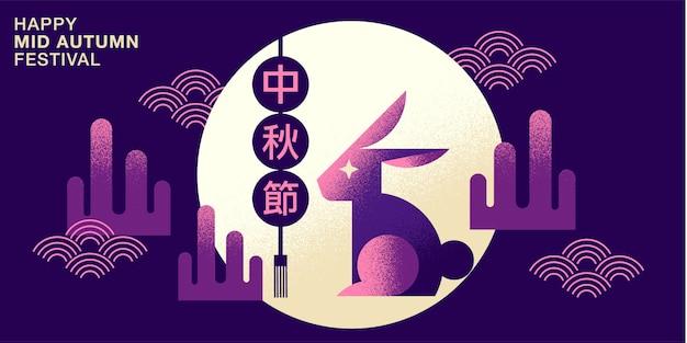 행복한 중 가을 축제. 토끼, 텍스처 드로잉 설명합니다. 중국어 번역 : 중순 가을 축제.