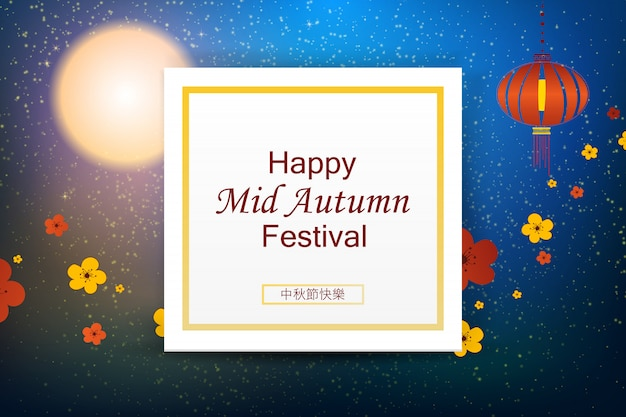 Happy mid autumn festival vector background with lantern, moon, night sky and plum blossom. chinese mid autumn festival design