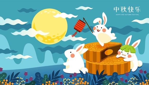 Счастливый праздник середины осени с милыми кроликами, наслаждающимися лунным пирогом и полной луной в мультяшном стиле