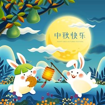 Счастливый праздник середины осени с милыми кроликами в шляпах из помело и любящими наблюдать за луной