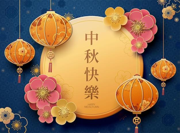 Счастливый праздник середины осени с подвесными фонарями и цветами, название праздника написано китайскими словами