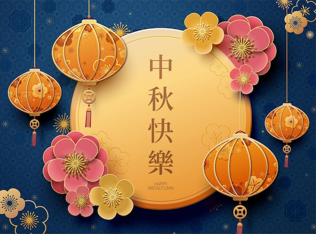 Happy mid autumn festival with hanging lanterns and flowers, holiday name written in chinese words
