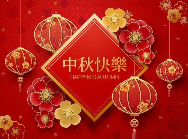Счастливый праздник середины осени с висящими красными фонарями и весенним куплетом