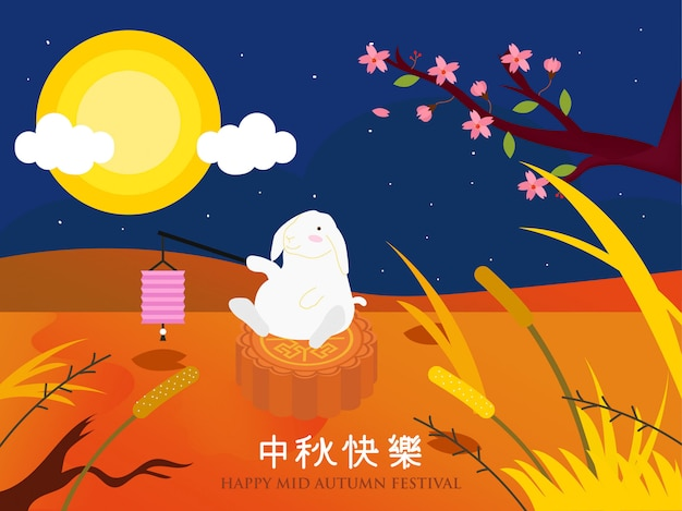Happy mid autumn festival with lantern collection