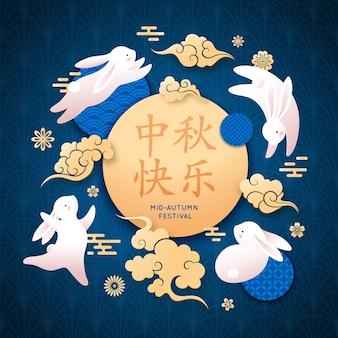 토끼, 꽃, 구름과 함께 행복한 중추절. 중국어 번체. 중순 가을 축하 그림입니다.