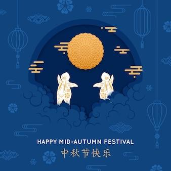 ウサギ、花、月餅のある中秋の幸せ。中秋節のイラスト。