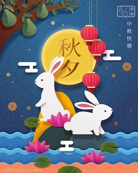 Happy moon festival with paper art rabbits on top of lotus pond stone