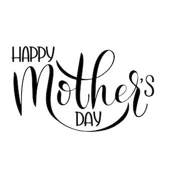 幸せな母の日のレタリング。グリーティングカードのデザイン。手描きのテキスト
