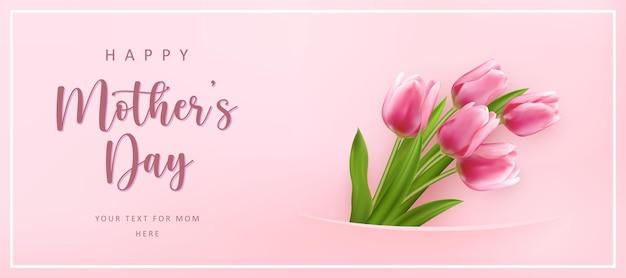 해피 어머니의 날 귀여운 사랑스러운 우아한 핑크 튤립 꽃 배너 템플릿