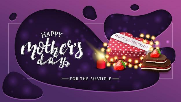 幸せな母の日、モダンなパープルの水平グリーティングカード