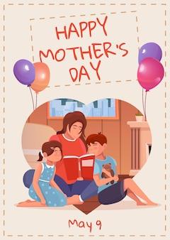 幸せな母の日のポスター