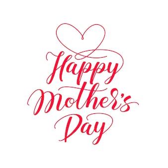 해피 어머니의 날 우아한 손으로 그린 글자. 레터링 스타일의 빨간색 클립 아트 텍스트입니다. 어머니의 날은 배너, 엽서, 포스터 디자인 요소에 대한 서예 비문을 분리했습니다.