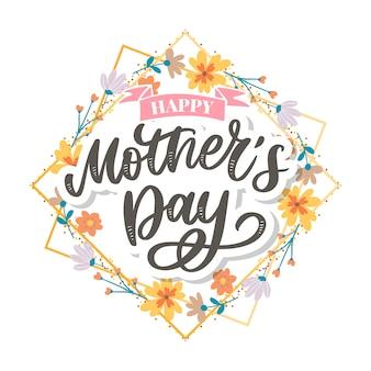 해피 어머니의 날 글자. 수제 서예 그림입니다. 꽃과 함께 어머니의 날 카드