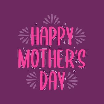 幸せな母の日、母の日手レタリングデザインベクトルイラスト