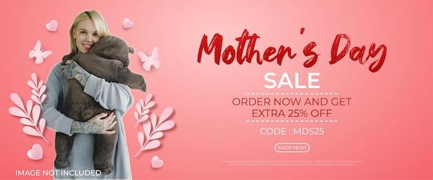 Распродажа ко дню матери с сердечками и бабочками