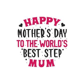 세계 최고의 새엄마에게 해피 어머니의 날, 어머니의 날 레터링 디자인