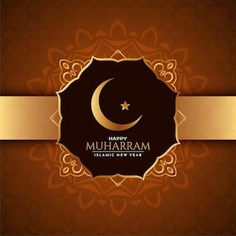 幸せなムハッラムとイスラムの新年の三日月の背景ベクトル