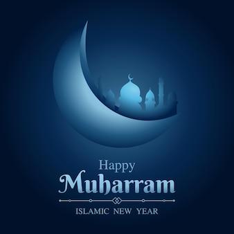 해피 무하람과 이슬람 새해 인사 카드