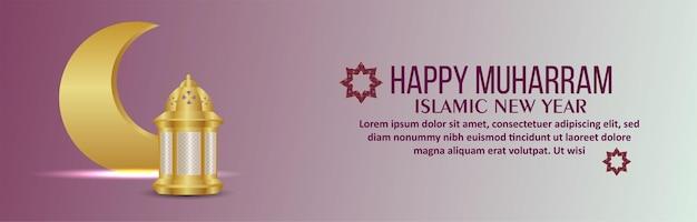 Happy muharram celebration banner with realistic golden mon and lantern