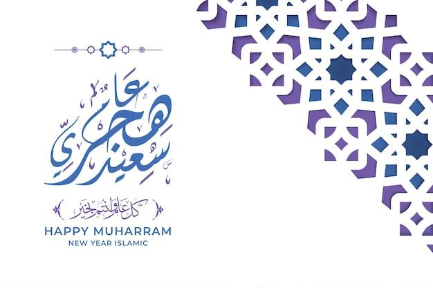 アラビア語の書道と装飾が施されたハッピームハッラムグリーティングカードテンプレートプレミアムベクトル