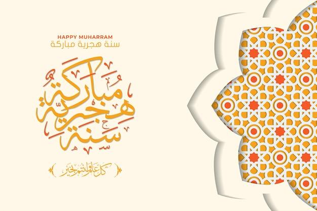 Шаблон поздравительной открытки happy muharram с каллиграфией и орнаментом премиум векторы