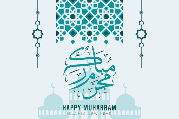 Happy muharram greeting card template with calligraphy and ornament. premium vector