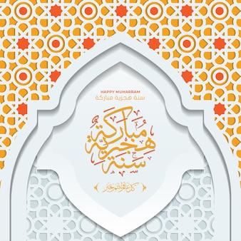 Happy muharram greeting card template with calligraphy and ornament premium vector